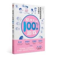 陪孩子玩的100种游戏:用戏剧游戏培养九大能力