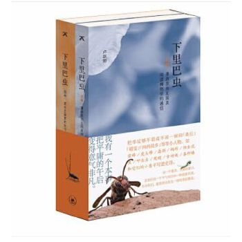 昆虫王国:下里巴虫(图卷、文卷)