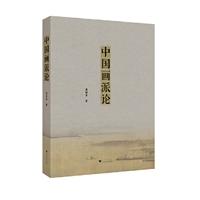 中国画派论