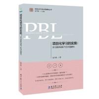 项目化学习的实施:学习素养视角下的中国建构