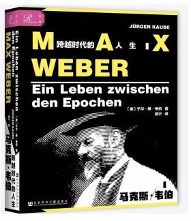 马克斯·韦伯:跨越时代的人生