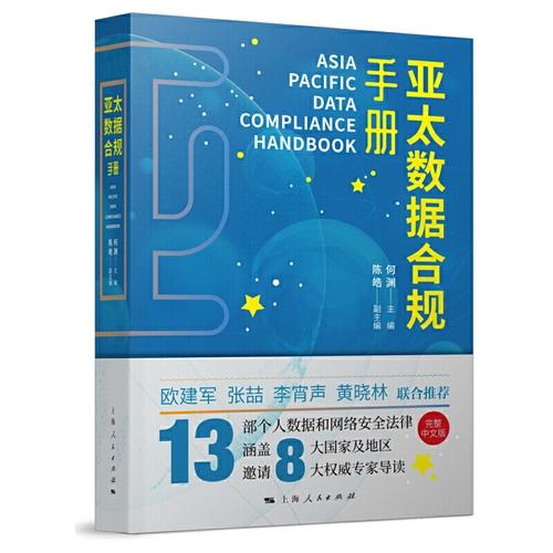 亚太数据合规手册