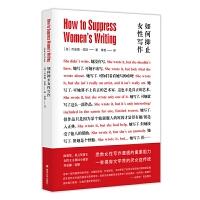 如何抑止女性写作//女书系