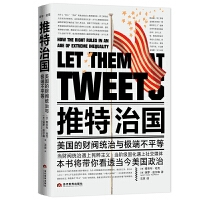 推特治国:美国的财阀统治与极端不平等