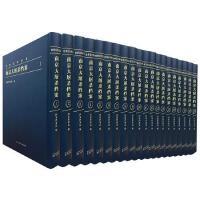 《世界记忆名录-南京大屠杀档案》(套装全20册)
