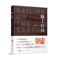 陆上行舟:一个中国记者的拉美毒品调查