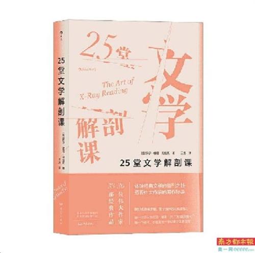 25堂文学解剖课