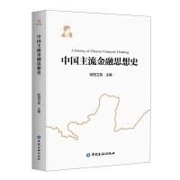 中国主流金融思想史