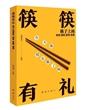 筷筷有礼 : 筷子上的传奇、规矩、智慧、美德