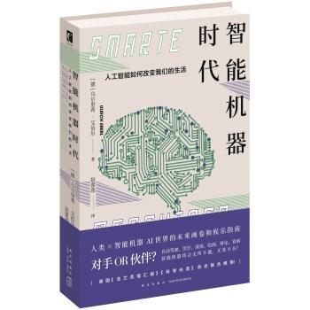 智能机器时代:人工智能如何改变我们的生活