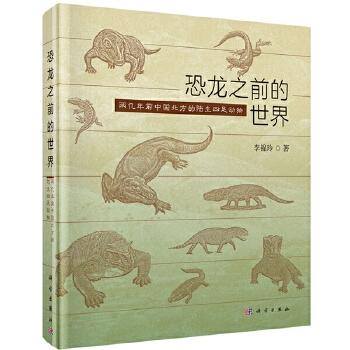 恐龙之前的世界:两亿年前中国北方的陆生四足动物