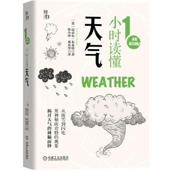 知物·1小时读懂天气
