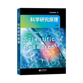 科学研究原理