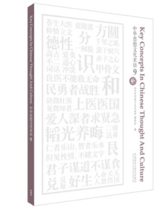 中华思想文化术语(9)汉英对照)