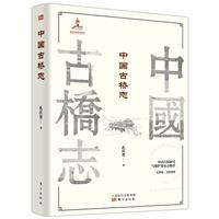 中国古桥志