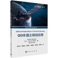 QGIS国土规划应用
