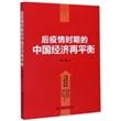 后疫情时期的中国经济再平衡