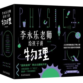 李永乐老师给孩子讲物理(共10册)