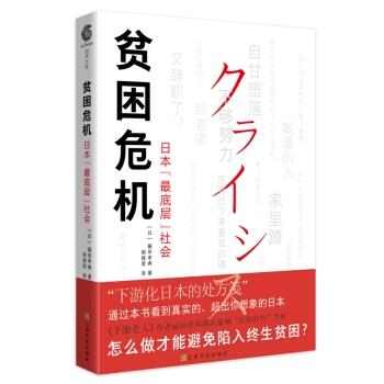 贫困危机:日本