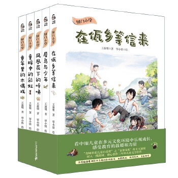 国门小学系列(套装全5册)