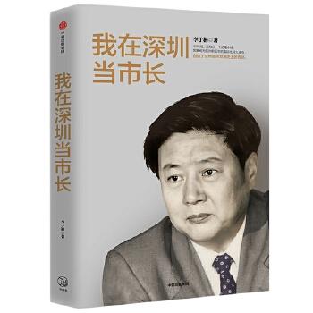 我在深圳当市长