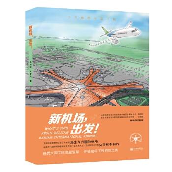 了不起的中国工程:新机场,出发!