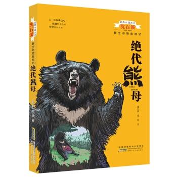 动物小说大王沈石溪野生动物救助站:绝代熊母