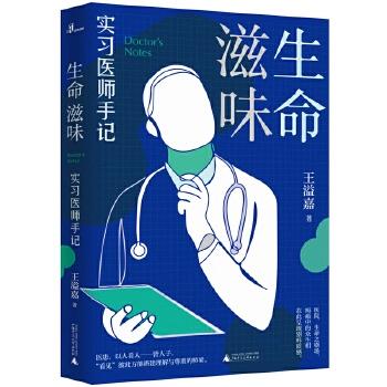 新民说·生命滋味:实习医师手记