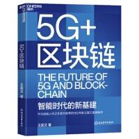 5G+区块链(智能时代的新基建)