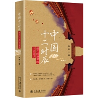 中国十二时辰