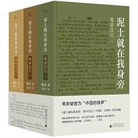 泥土就在我身旁:苇岸日记(上中下)(1986—1999)