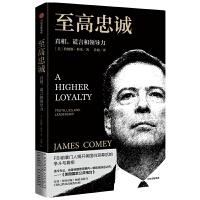 至高忠诚:真相,谎言和领导力