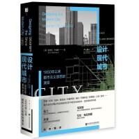 设计现代城市:1850年以来都市主义思想的演变