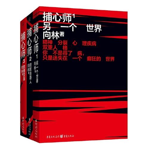 捕心师(套装3册)