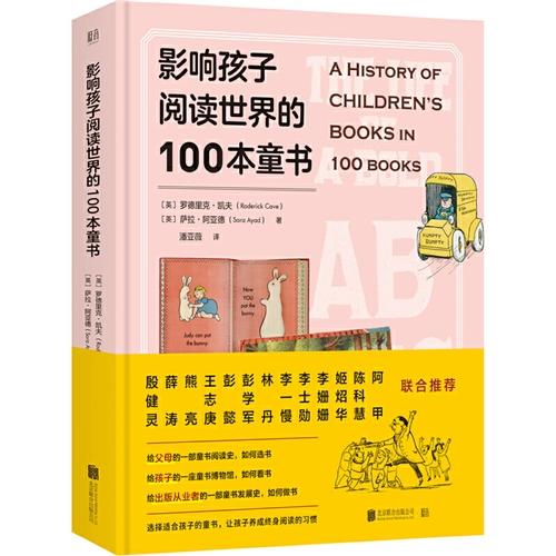 影响孩子阅读世界的100本童书