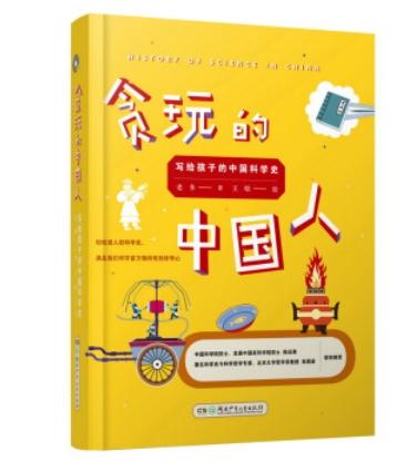 贪玩的中国人:写给孩子的中国科学史