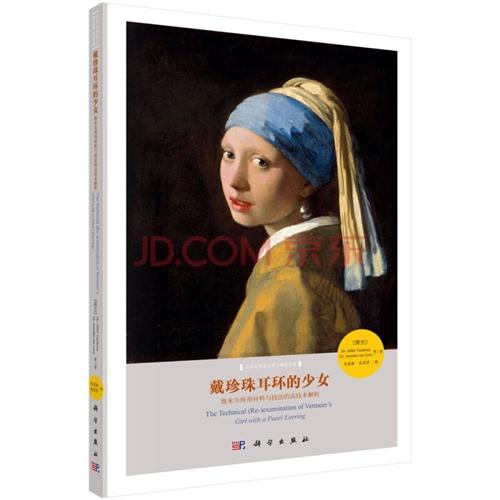 戴珍珠耳环的少女:维米尔所用材料与技法的高技术解析