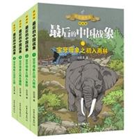 最后的中国战象:宝牙母象(全4册)