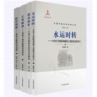 中国传统技术的新认知(全4册)