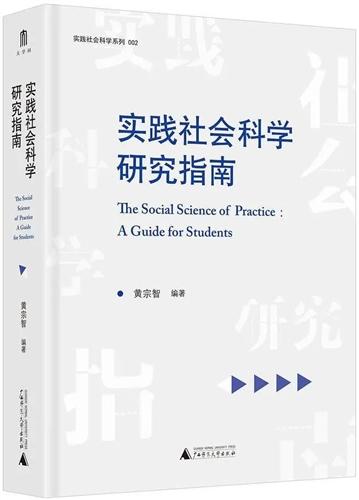 实践社会科学系列·实践社会科学研究指南