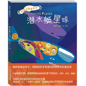 和孩子创想科学——潜水艇星球