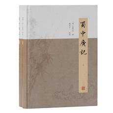 蜀中广记(全二册)