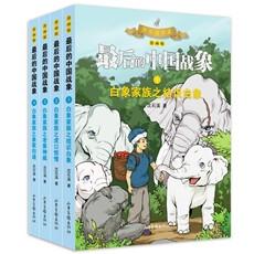 最后的中国战象:白象家族(全4册)