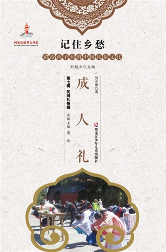 记住乡愁——留给孩子们的中国民俗文化 成人礼