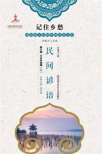 记住乡愁——留给孩子们的中国民俗文化 民间谚语