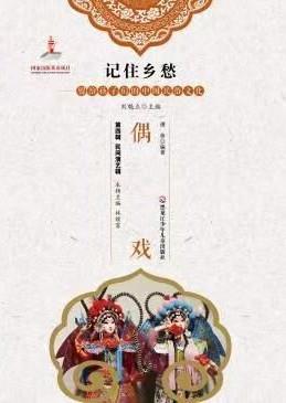 记住乡愁——留给孩子们的中国民俗文化 偶戏