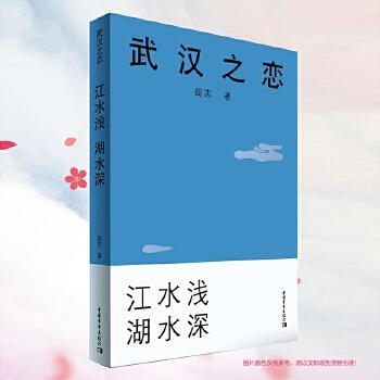 武汉之恋2:江水浅湖水深