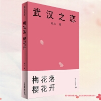 武汉之恋1:梅花落樱花开