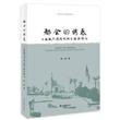都会的诱惑——上海现代消闲刊物与海派散文