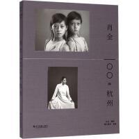 肖全(100种杭州)